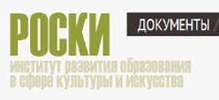 Институт развития образования в сфере культуре